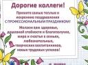 С праздником,  Днём дошкольного работника!
